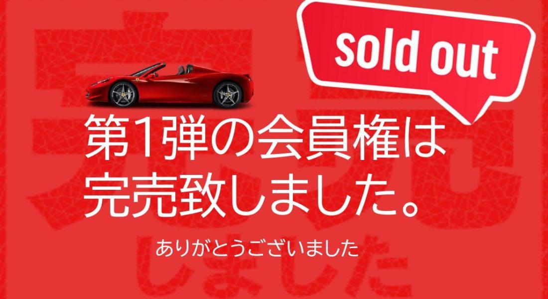 【完卖礼赞】第一弹法拉利数位会员权销售结束通告!
