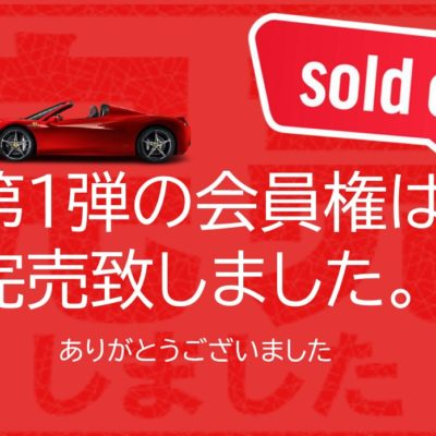 【Sold out】The first Ferrari digital membership is sold out!