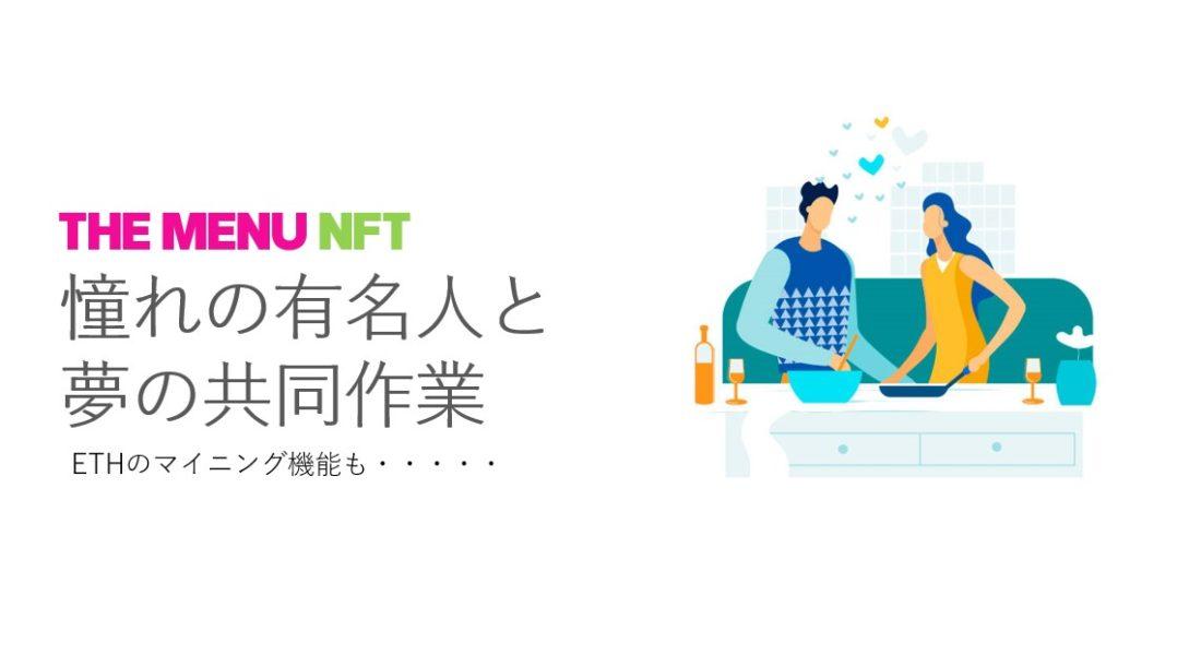 与知名人物进行梦想般的共业『THE MENU NFT』新服务开始通告