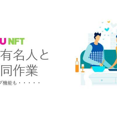 有名人と夢の共同作業『THE MENU NFT』新サービス開始のお知らせ