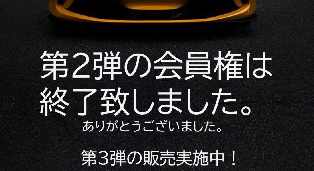 【第三弹开卖中】第二弹法拉利数位会员权贩售结束通知!