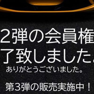 【The third one is now on sale】 Notice of the end of the second Ferrari digital membership