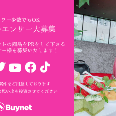 INFLUENCERS WANTED! Our clients, at home and abroad, are looking for Japanese influencers.
